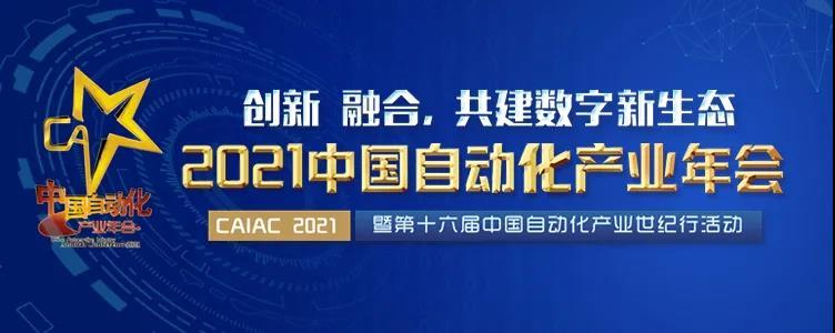 創新融合 共建數字新生態∣ 希望森蘭榮膺中國自動化產業世紀行三項大獎