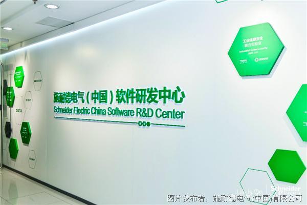 """施耐德电气""""创新开放日""""首站亮相中国软件研发中心 展现数字时代创新战略"""