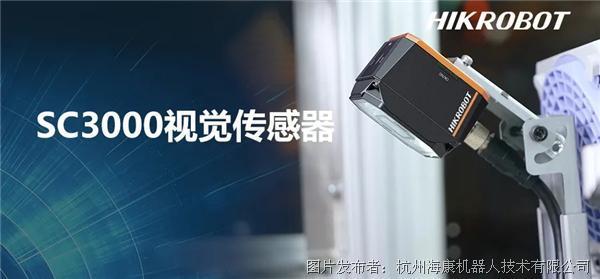 新品 | SC3000视觉传感器化繁为简,助力视觉应用快速配置