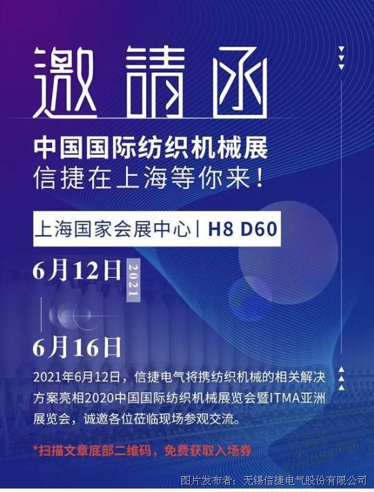 中国国际纺织机械展,信捷在上海等你来!
