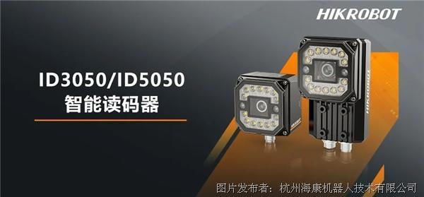 新品发布 | 海康机器人ID3050/5050智能读码器 - 六路光源控制,性能卓越!