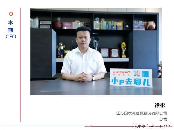 【小P去哪儿】江苏国茂总裁徐彬:积极响应号召,把智能制造设为我们的发展目标