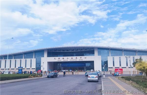 西门子APT参加天津工博会