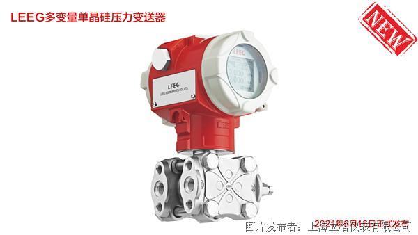 第二代LEEG2035多变量单晶硅压力变送器正式发布!