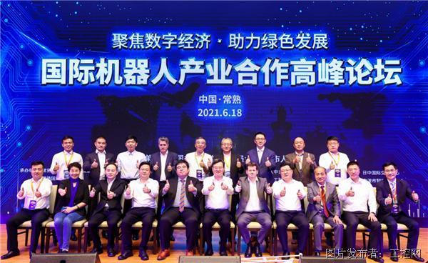 國際機器人產業合作高峰論壇在常熟順利召開!