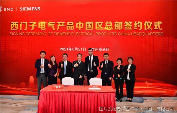 西门子电气产品业务中国总部落户苏州
