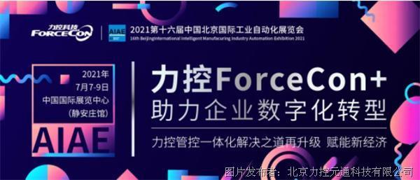 【活动】力控科技参展2021第16届 中国北京国际工业自动化展览会