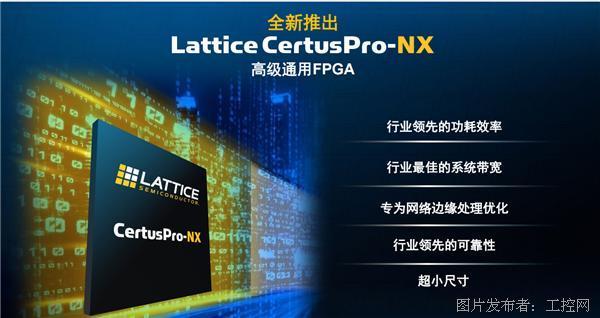 莱迪思全新CertusPro-NX通用FPGA为网络边缘应用提供强大的系统带宽和存储能力