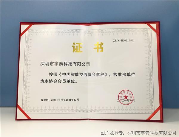 重磅!宇泰科技加入中國智能交通協會