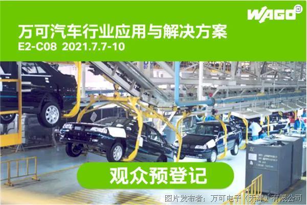 展會預覽 | 萬可將于7月7日亮相上海AMTS,助力未來汽車制造高效生產