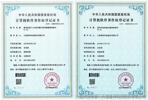 獻禮黨的百年華誕|普傳科技獲得多項軟件著作權證書