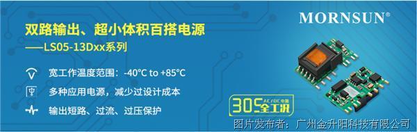 金升阳 | 超小体积、双路输出AC/DC百搭电源 ——LS05-13Dxx系列