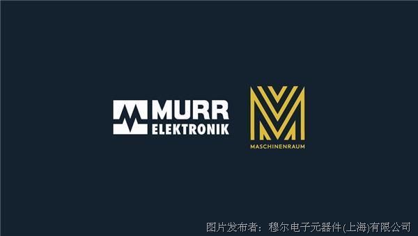 穆爾電子成為Maschinenraum創新生態系統的一員