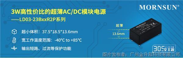 金升阳 | 3W高性价比的超薄AC/DC模块电源 ——LD03-23BxxR2P系列