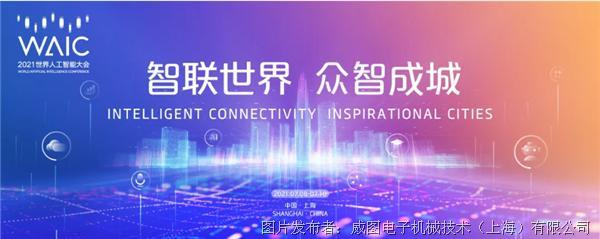 剧透 | 威图诚邀您参加 WAIC 2021世界人工智能大会