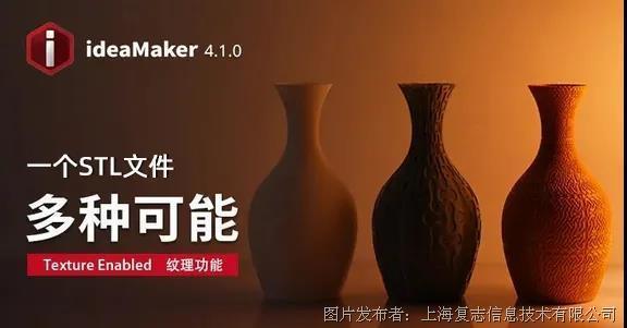ideaMaker 4.1.0 新版本發布 千變萬化的紋理功能