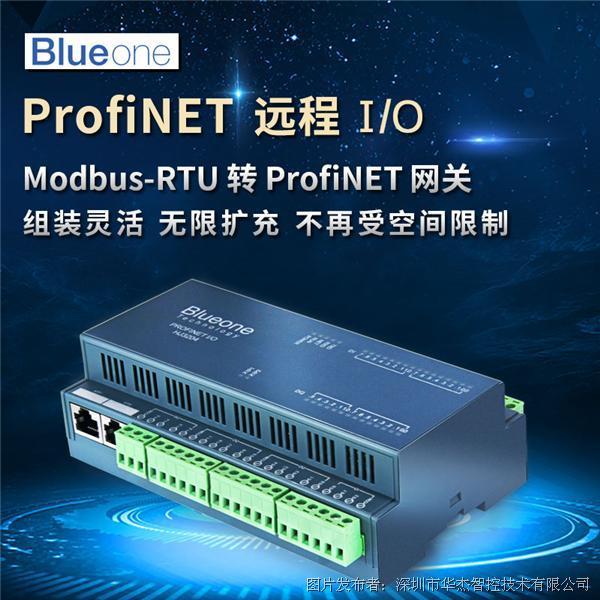 华杰智控的HJ3210A Profinet远程IO模块
