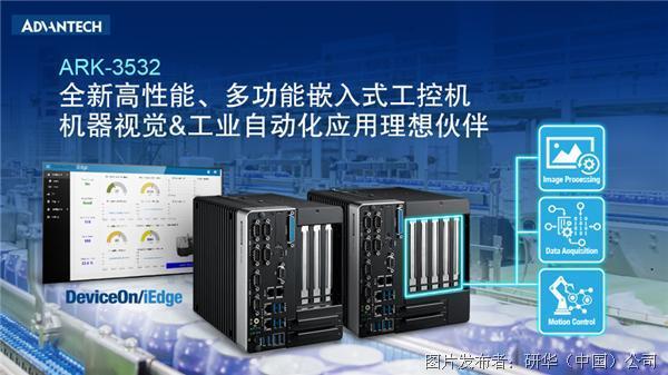 研華推出ARK-3532:適用于工業領域的高性能、多功能型嵌入式計算機