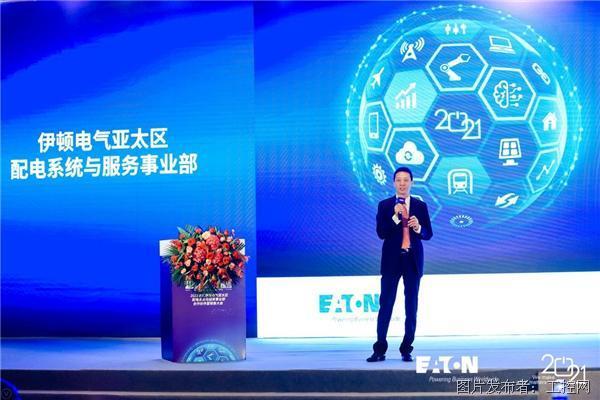 智动力 致未来,2021 伊顿电气亚太区配电系统与服务事业部合作伙伴暨销售大会召开