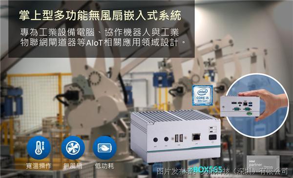艾訊科技倉儲自動化與智能制造專用Intel® Whisky Lake-U無風扇嵌入式系統eBOX565