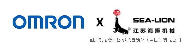 赋能智造革新!欧姆龙×江苏海狮 战略合作交流会圆满落幕!