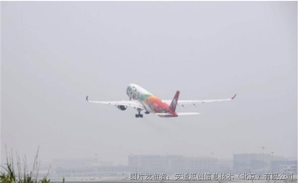 慶祝中國共產黨成立100周年特別獻禮——成都天府國際機場正式啟用
