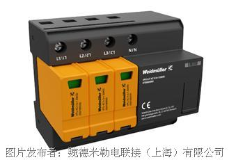 魏德米勒新型VPU AC IoT智能电涌保护器