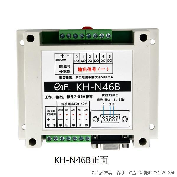 【新品推荐】控汇股份KH-N46B模拟量卡