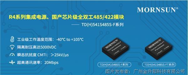 金升阳 | R4系列集成电源、国产芯片级全双工485/422模块 -TD(H)541S485S-F系列