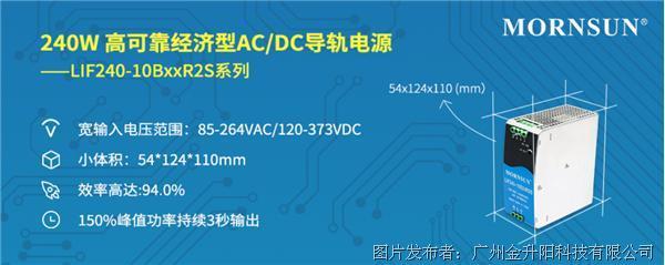 金升阳 | 240W 高可靠经济型AC/DC导轨电源 ——LIF240-10BxxR2S系列