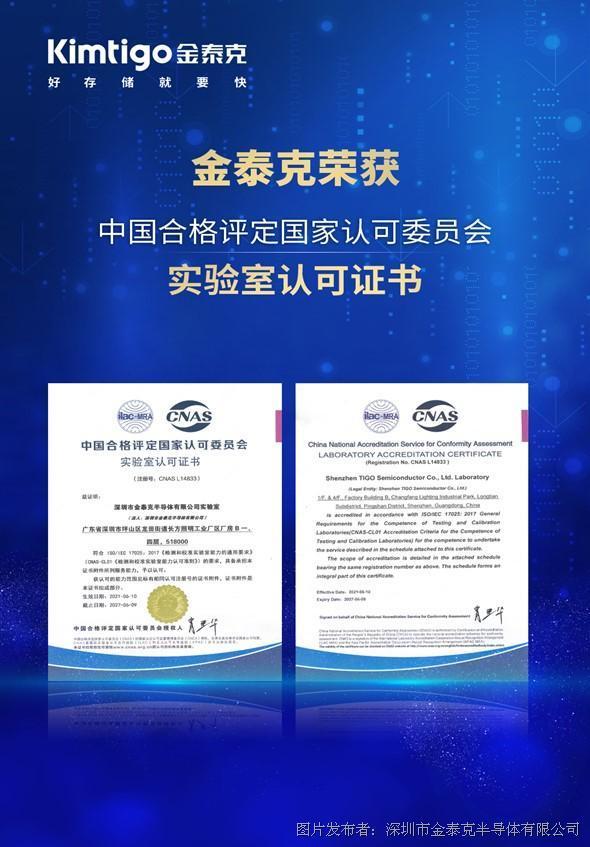 实力认可:金泰克实验室荣获CNAS国家认可委员会权威认证!
