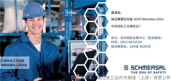施邁賽邀您參加中國華南國際工業博覽會