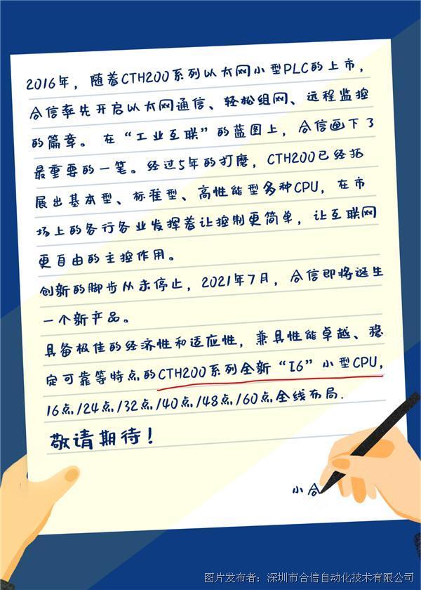 """創新不斷,合信CTH200""""拳頭產品""""I6面市"""