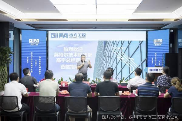 英特尔(中国)技术销售部高总带队莅临吉方工控