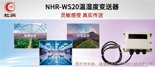 虹潤環境監測新品:NHR-WS20溫濕度變送器
