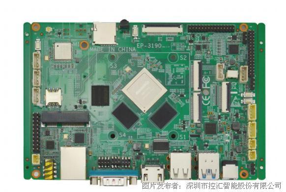 【新品推薦】控匯股份EP-3190嵌入式主板