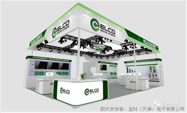 引领自动化前沿技术,赋能数字化转型 | 宜科诚邀您莅临2021华南国际工业博览会