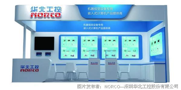 倒计时2天!中国(北京)机器视觉展览会,华北工控与你不见不散