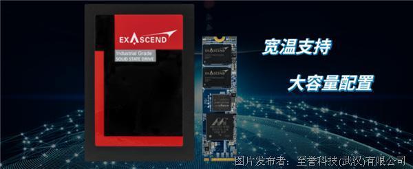 工业级大容量宽温存储:至誉科技PI3系列SSD