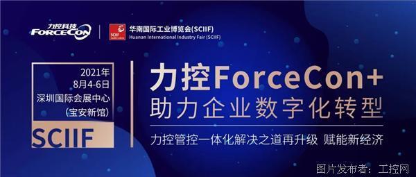 真情邀约深圳工博会,一起体验智能制造主战场——数字化转型