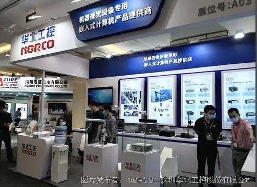 关注 | 2021中国(北京)机器视觉展华北工控精彩快报