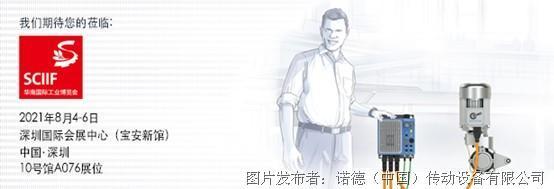诺德携自动化产品亮相华南工业博览会(SCIIF)