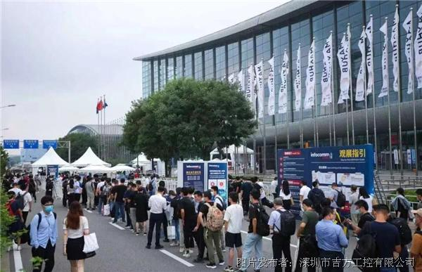 吉方工控携视频会议系统硬件解决方案亮相北京InfoComm China展会