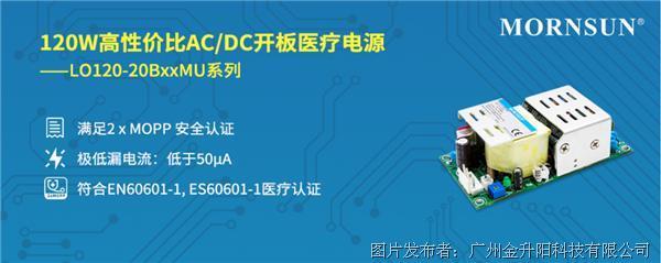 金升阳 | 120W高性价比AC/DC医疗开板电源 ——LO120-20BxxMU系列