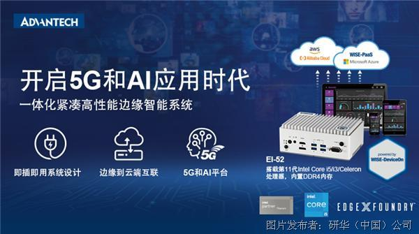 重磅新品!研華EI-52邊緣智能系統搭載Intel第11代處理器