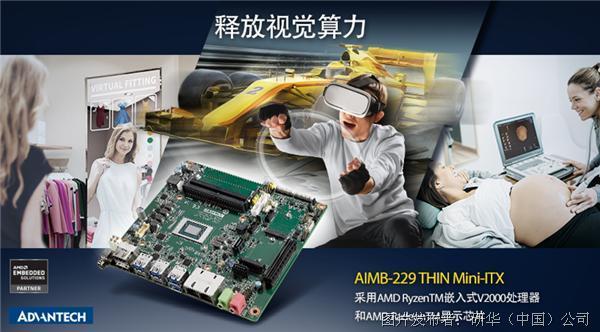 研華AIMB-229 主板新品發布搭載 AMD Ryzen?嵌入式 V2000 處理器,釋放視覺算力