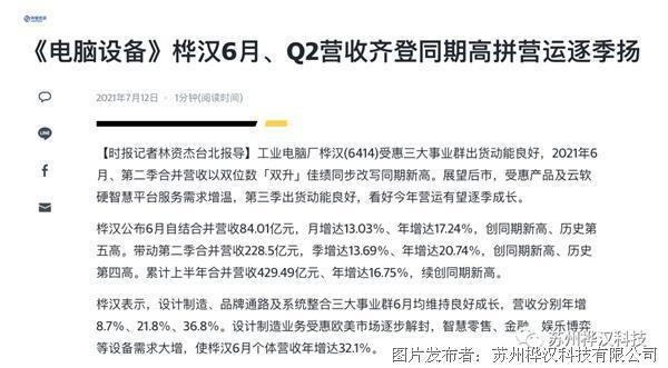 樺漢第二季度業績高速增長,營收再創歷史新高!