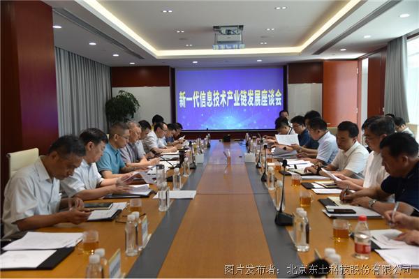 宜昌市政府副市长王应华调研东土科技工业互联网产业园