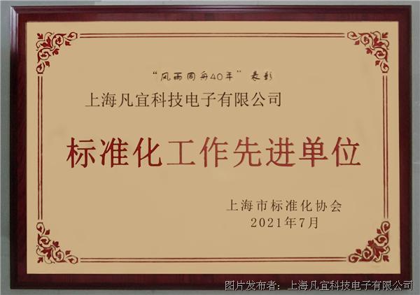 """【喜訊】恭賀上海凡宜獲""""標準化工作先進單位""""表彰"""