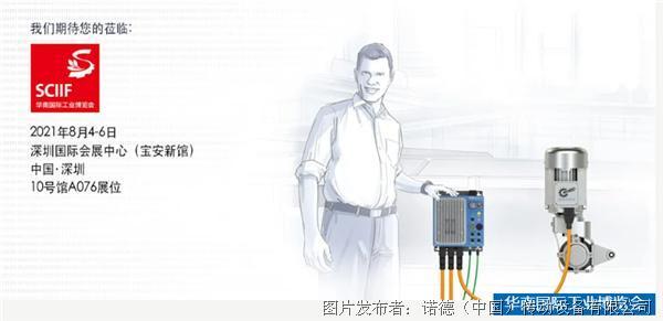 诺德 | 华南工业博览会 – 趁着放暑假,来学习自动化技术!